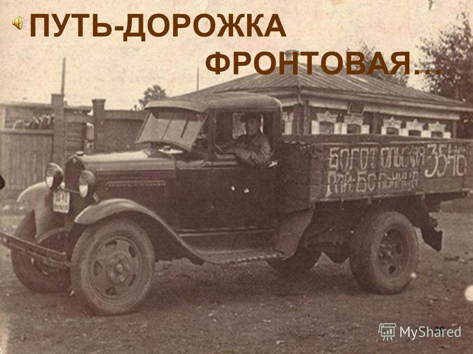 ПУТЬ-ДОРОЖКА ФРОНТОВАЯ… 30