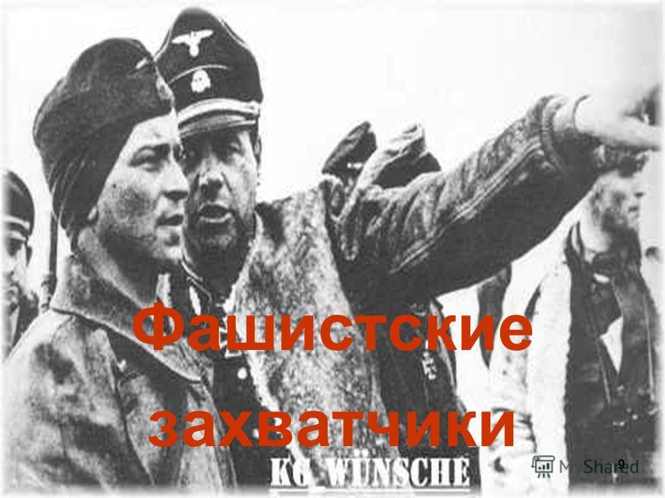 Фашистские захватчики 9