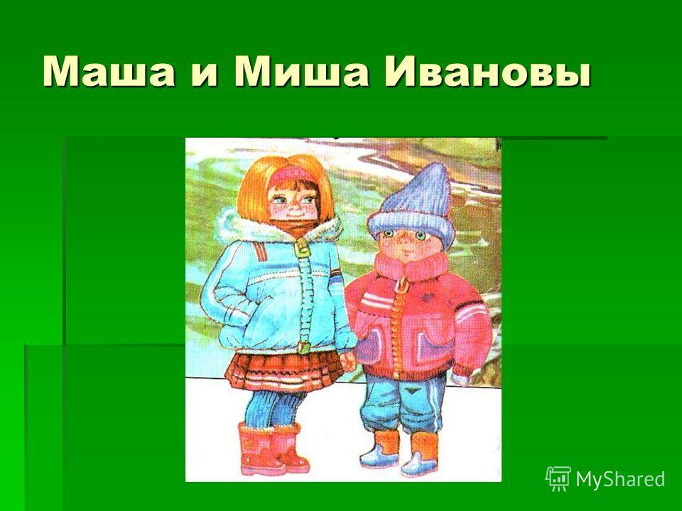 Маша и Миша Ивановы
