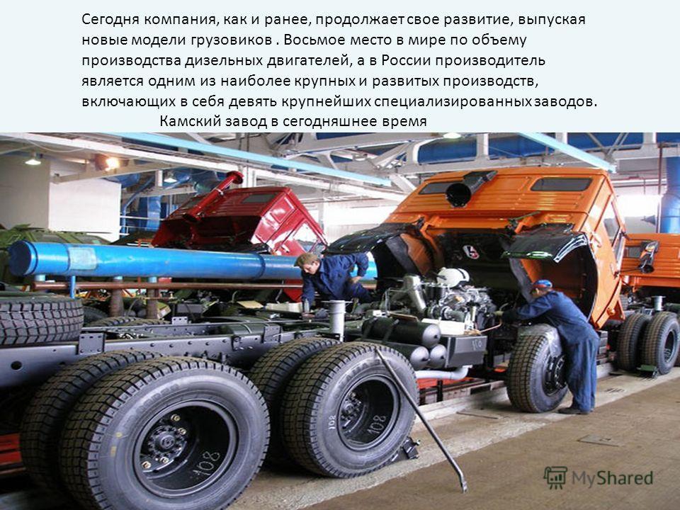 Сегодня компания, как и ранее, продолжает свое развитие, выпуская новые модели грузовиков. Восьмое место в мире по объему производства дизельных двигателей, а в России производитель является одним из наиболее крупных и развитых производств, включающи