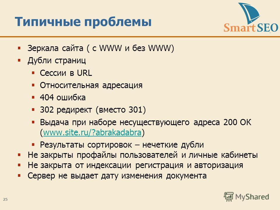 25 Типичные проблемы Зеркала сайта ( с WWW и без WWW) Дубли страниц Сессии в URL Относительная адресация 404 ошибка 302 редирект (вместо 301) Выдача при наборе несуществующего адреса 200 ОК (www.site.ru/?abrakadabra)www.site.ru/?abrakadabra Результат