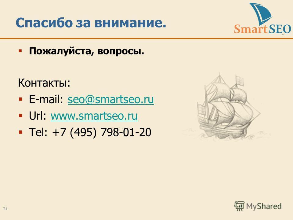 31 Спасибо за внимание. Пожалуйста, вопросы. Контакты: E-mail: seo@smartseo.ruseo@smartseo.ru Url: www.smartseo.ruwww.smartseo.ru Tel: +7 (495) 798-01-20