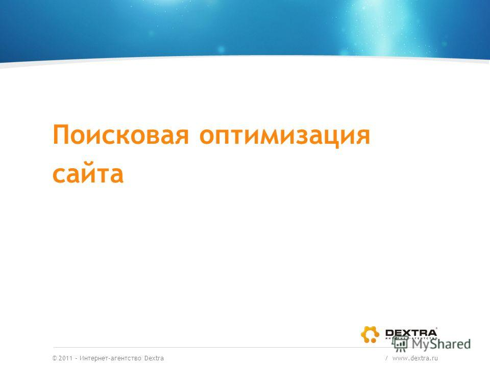© 2011 – Интернет-агентство Dextra / www.dextra.ru Поисковая оптимизация сайта
