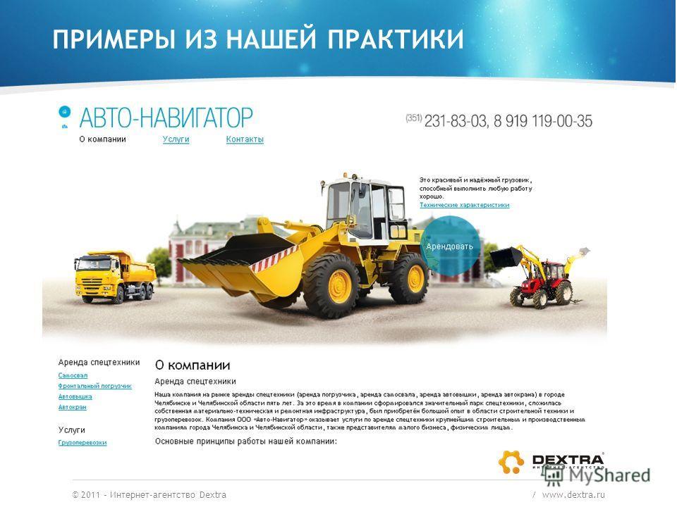 ПРИМЕРЫ ИЗ НАШЕЙ ПРАКТИКИ © 2011 – Интернет-агентство Dextra / www.dextra.ru