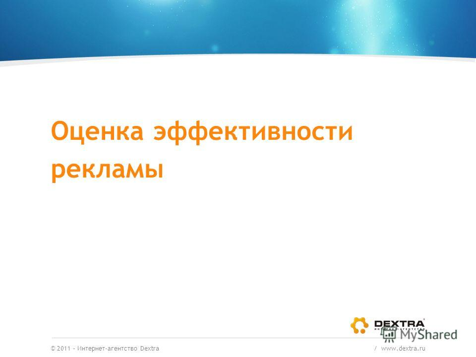 © 2011 – Интернет-агентство Dextra / www.dextra.ru Оценка эффективности рекламы