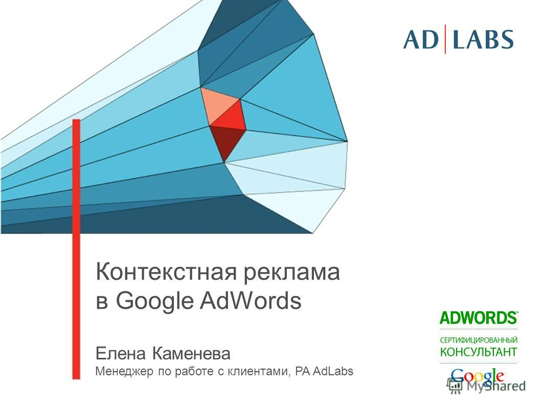 Контекстная реклама в Google AdWords Елена Каменева Менеджер по работе с клиентами, РА AdLabs