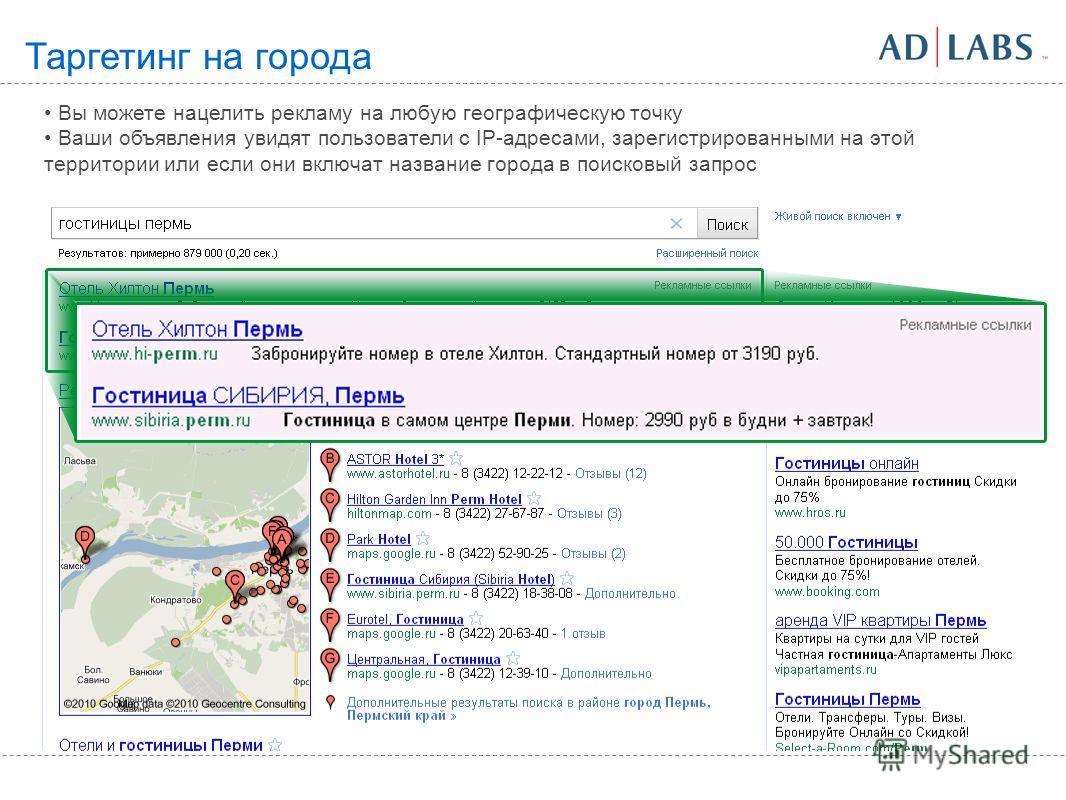 Вы можете нацелить рекламу на любую географическую точку Ваши объявления увидят пользователи с IP-адресами, зарегистрированными на этой территории или если они включат название города в поисковый запрос Таргетинг на города