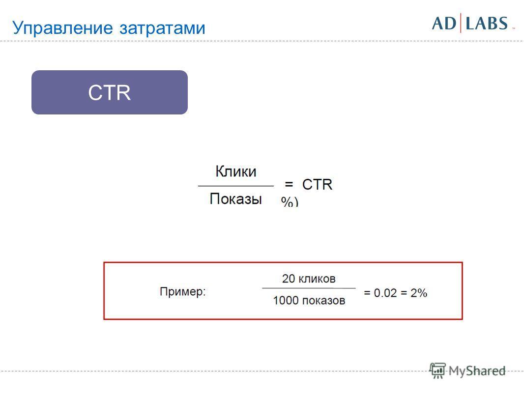 CTR Управление затратами