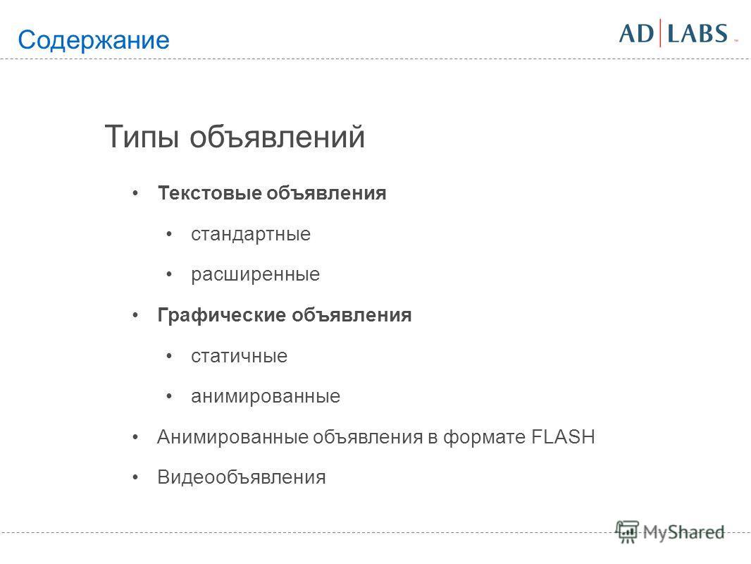Типы объявлений Текстовые объявления стандартные расширенные Графические объявления статичные анимированные Анимированные объявления в формате FLASH Видеообъявления Содержание
