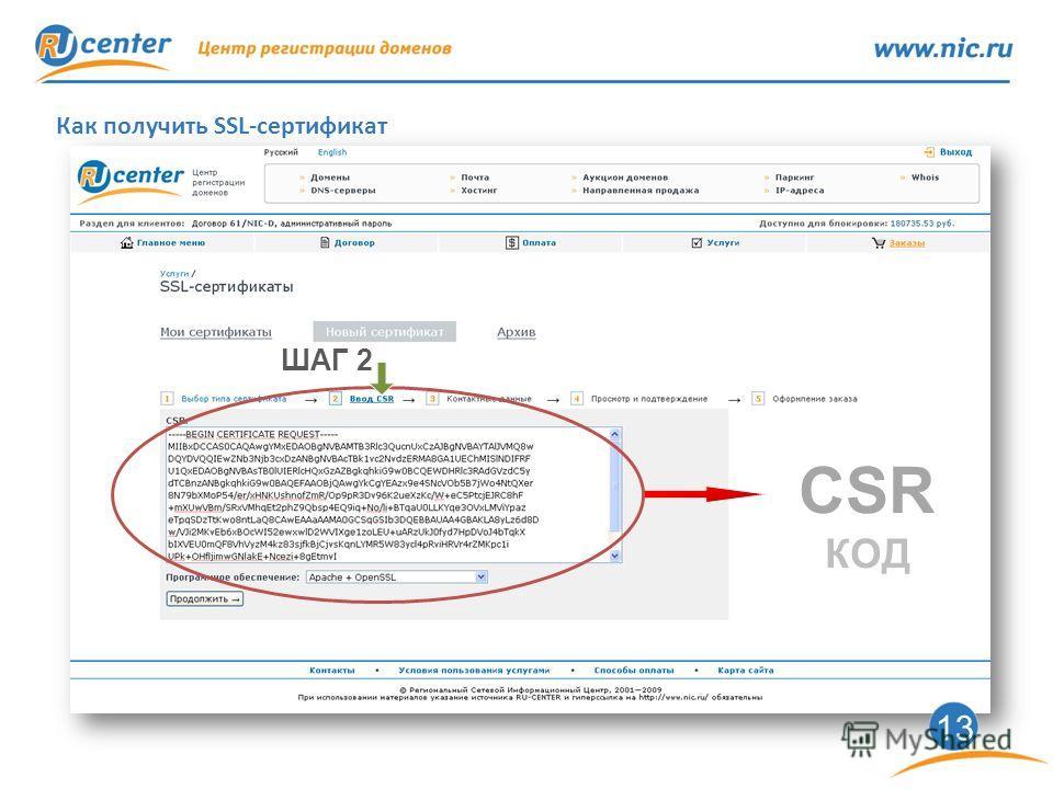 13 Как получить SSL-сертификат ШАГ 2 CSR КОД