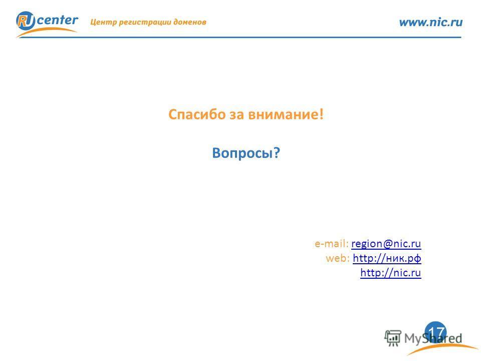 17 Спасибо за внимание! Вопросы? e-mail: region@nic.ruregion@nic.ru web: http://ник.рфhttp://ник.рф http://nic.ru