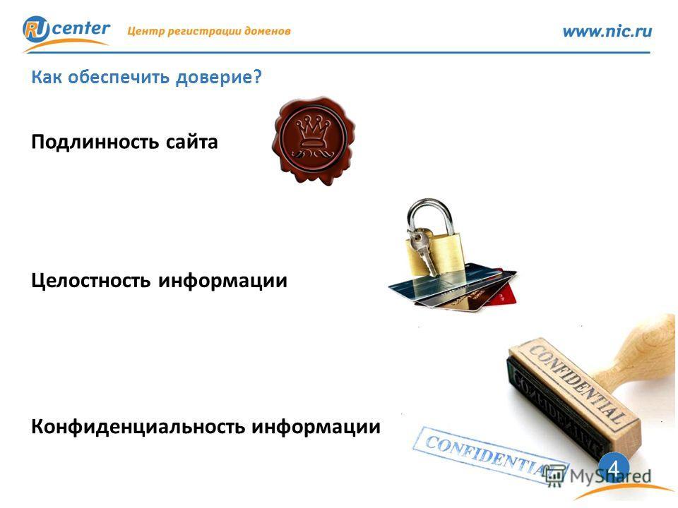 4 Как обеспечить доверие? Подлинность сайта Целостность информации Конфиденциальность информации