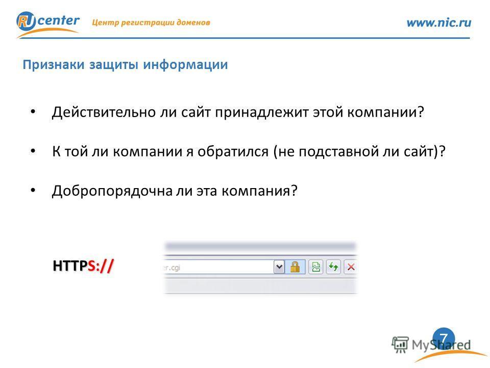 7 Признаки защиты информации Действительно ли сайт принадлежит этой компании? К той ли компании я обратился (не подставной ли сайт)? Добропорядочна ли эта компания? HTTPS://