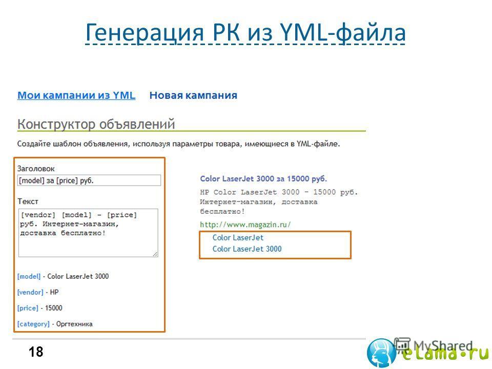Генерация РК из YML-файла 18 YML для Яндекс.Маркета