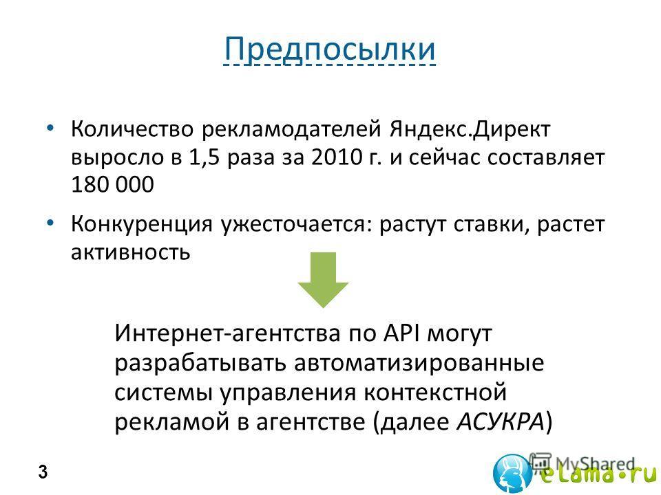 Предпосылки Количество рекламодателей Яндекс.Директ выросло в 1,5 раза за 2010 г. и сейчас составляет 180 000 Конкуренция ужесточается: растут ставки, растет активность Интернет-агентства по API могут разрабатывать автоматизированные системы управлен