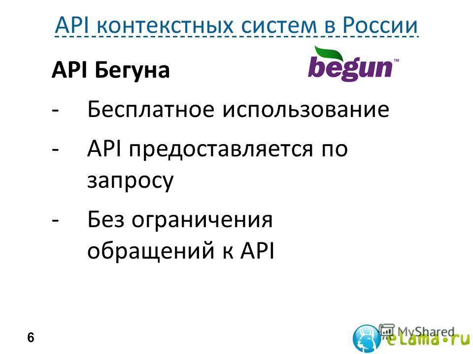 API контекстных систем в России 6 API Бегуна -Бесплатное использование -API предоставляется по запросу -Без ограничения обращений к API