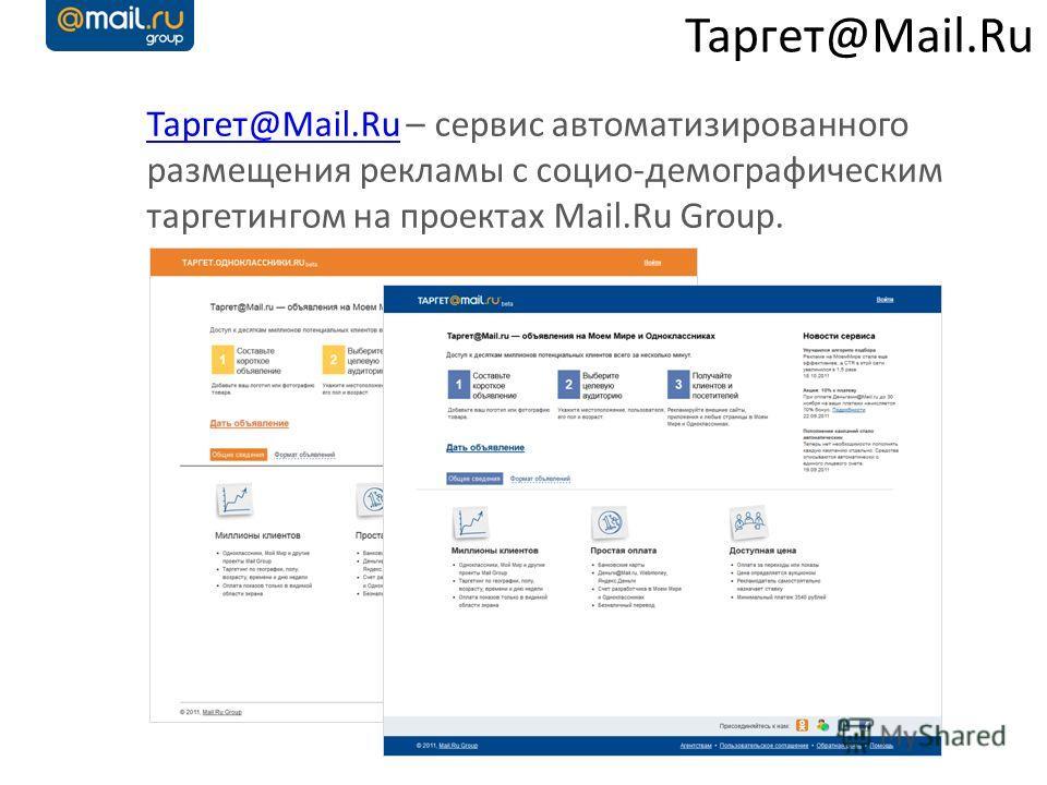 Таргет@Mail.Ru Таргет@Mail.RuТаргет@Mail.Ru – сервис автоматизированного размещения рекламы с социо-демографическим таргетингом на проектах Mail.Ru Group.
