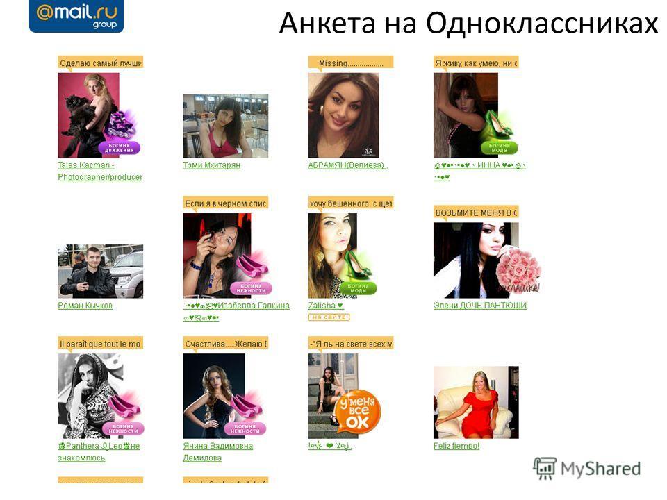 Анкета на Одноклассниках