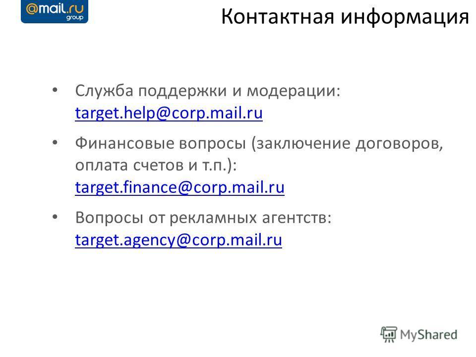 Контактная информация Служба поддержки и модерации: target.help@corp.mail.ru target.help@corp.mail.ru Финансовые вопросы (заключение договоров, оплата счетов и т.п.): target.finance@corp.mail.ru target.finance@corp.mail.ru Вопросы от рекламных агентс