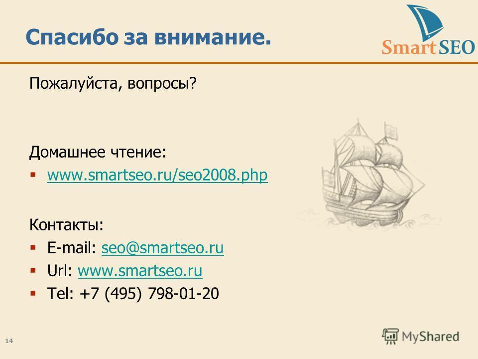 14 Спасибо за внимание. Пожалуйста, вопросы? Домашнее чтение: www.smartseo.ru/seo2008.php Контакты: E-mail: seo@smartseo.ruseo@smartseo.ru Url: www.smartseo.ruwww.smartseo.ru Tel: +7 (495) 798-01-20