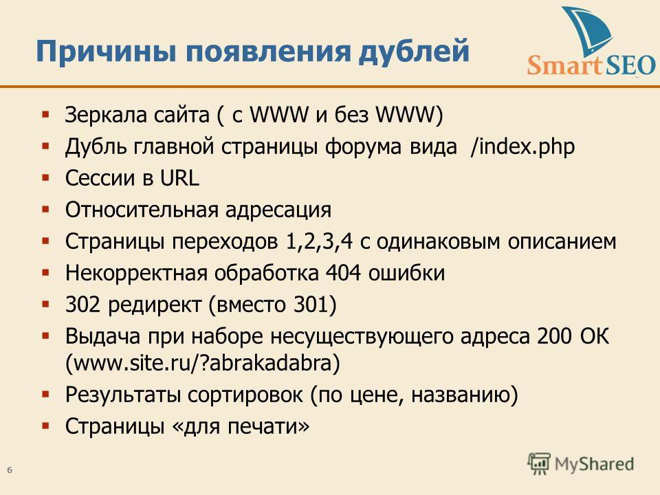 Причины появления дублей Зеркала сайта ( с WWW и без WWW) Дубль главной страницы форума вида /index.php Сессии в URL Относительная адресация Страницы переходов 1,2,3,4 с одинаковым описанием Некорректная обработка 404 ошибки 302 редирект (вместо 301)