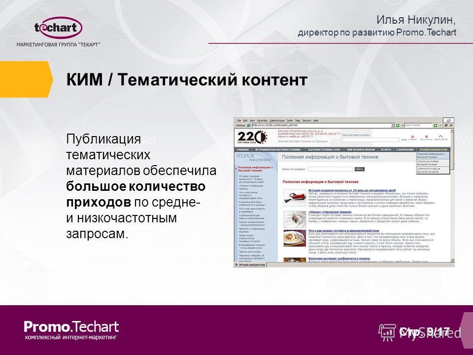 Илья Никулин, директор по развитию Promo.Techart Стр. 9/17 КИМ / Тематический контент Публикация тематических материалов обеспечила большое количество приходов по средне- и низкочастотным запросам.