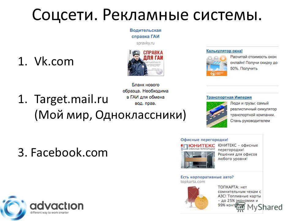 Соцсети. Рекламные системы. 1.Vk.com 1.Target.mail.ru (Мой мир, Одноклассники) 3. Facebook.com