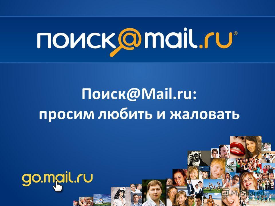1 Поиск@Mail.ru: просим любить и жаловать