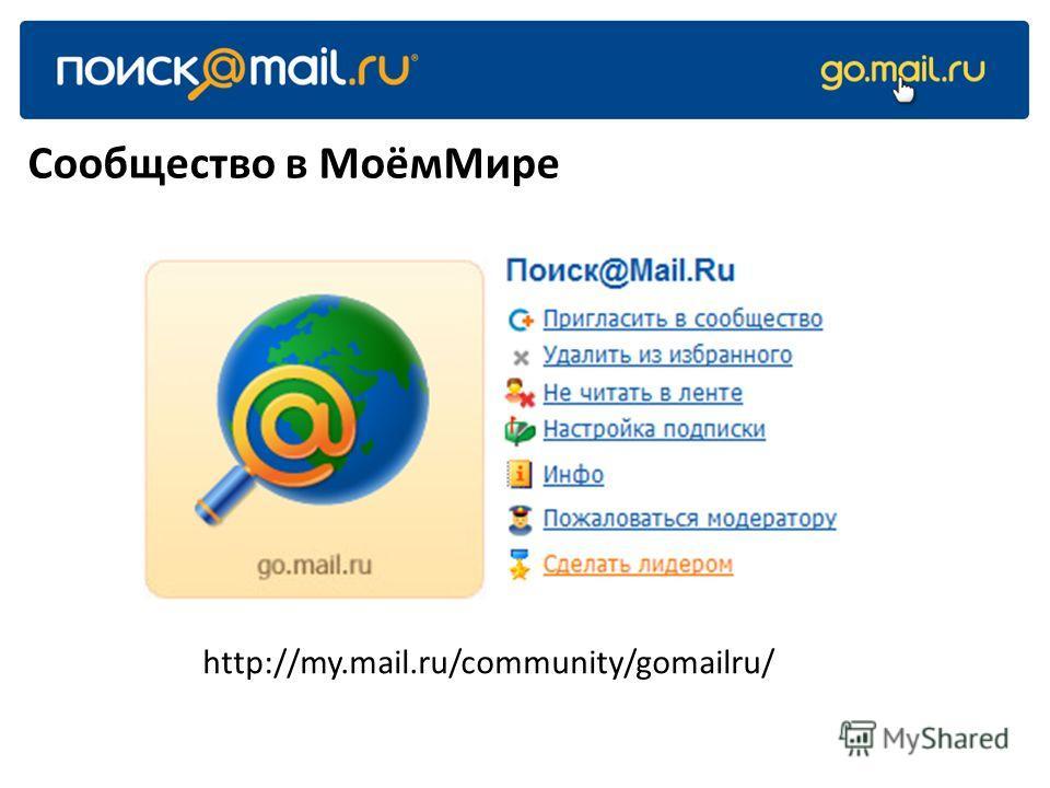 19 Сообщество в МоёмМире http://my.mail.ru/community/gomailru/