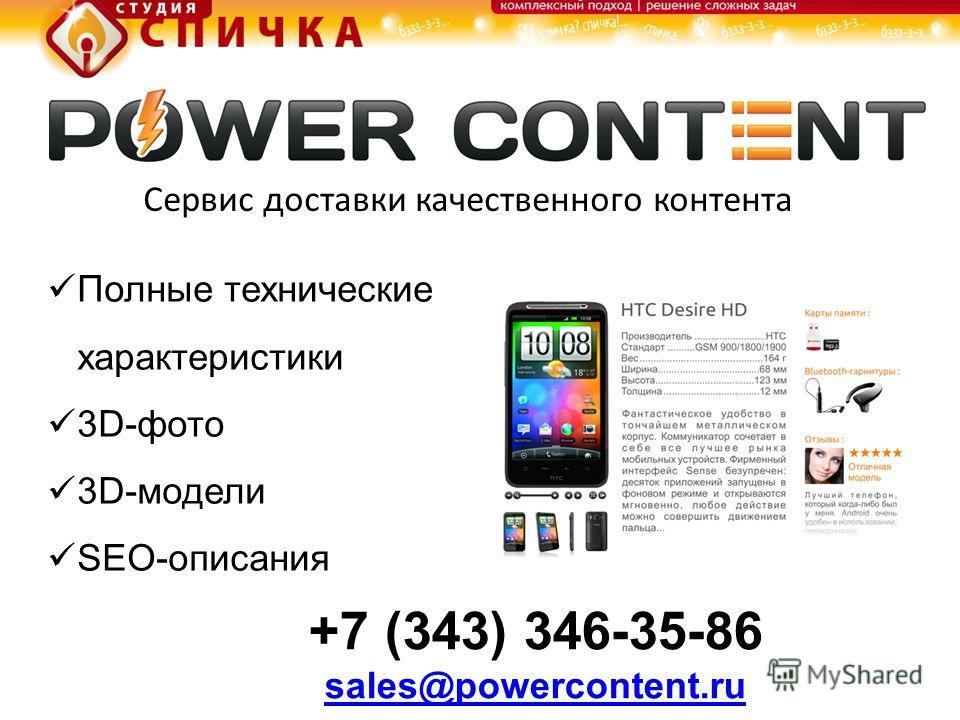 Сервис доставки качественного контента +7 (343) 346-35-86 sales@powercontent.ru Полные технические характеристики 3D-фото 3D-модели SEO-описания