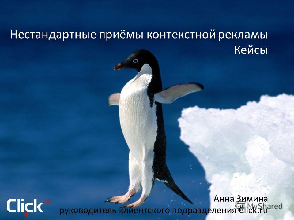 Анна Зимина руководитель клиентского подразделения Click.ru Нестандартные приёмы контекстной рекламы Кейсы