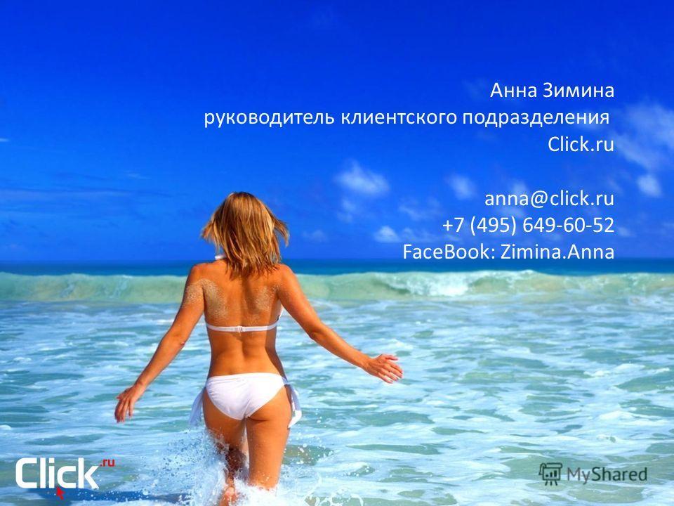 Анна Зимина руководитель клиентского подразделения Click.ru anna@click.ru +7 (495) 649-60-52 FaceBook: Zimina.Anna