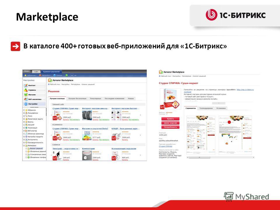Marketplace В каталоге 400+ готовых веб-приложений для «1С-Битрикс»