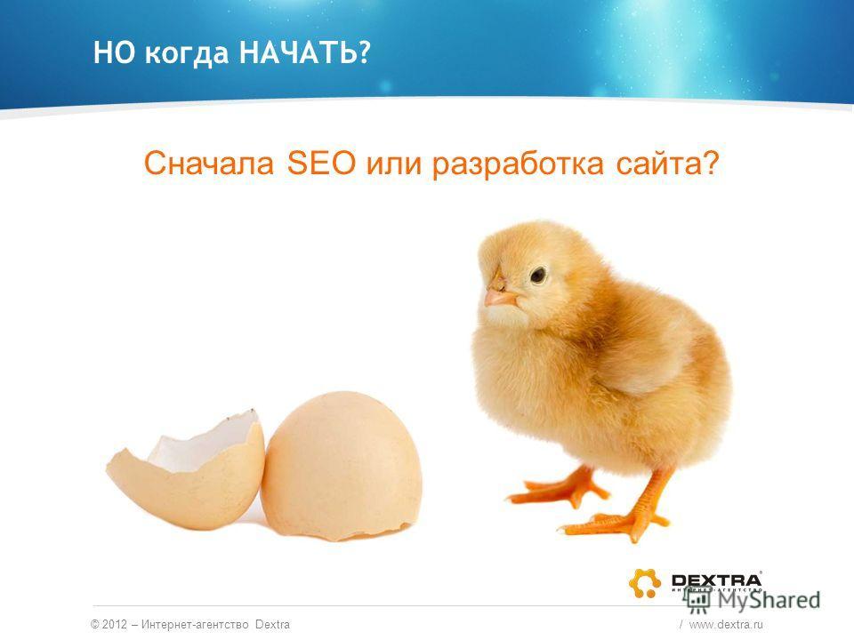Cначала SEO или разработка сайта? НО когда НАЧАТЬ? © 2012 – Интернет-агентство Dextra / www.dextra.ru