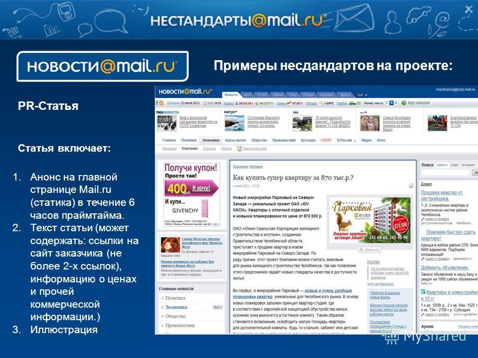 Примеры несдандартов на проекте: PR-Статья Статья включает: 1.Анонс на главной странице Mail.ru (статика) в течение 6 часов праймтайма. 2.Текст статьи (может содержать: ссылки на сайт заказчика (не более 2-х ссылок), информацию о ценах и прочей комме