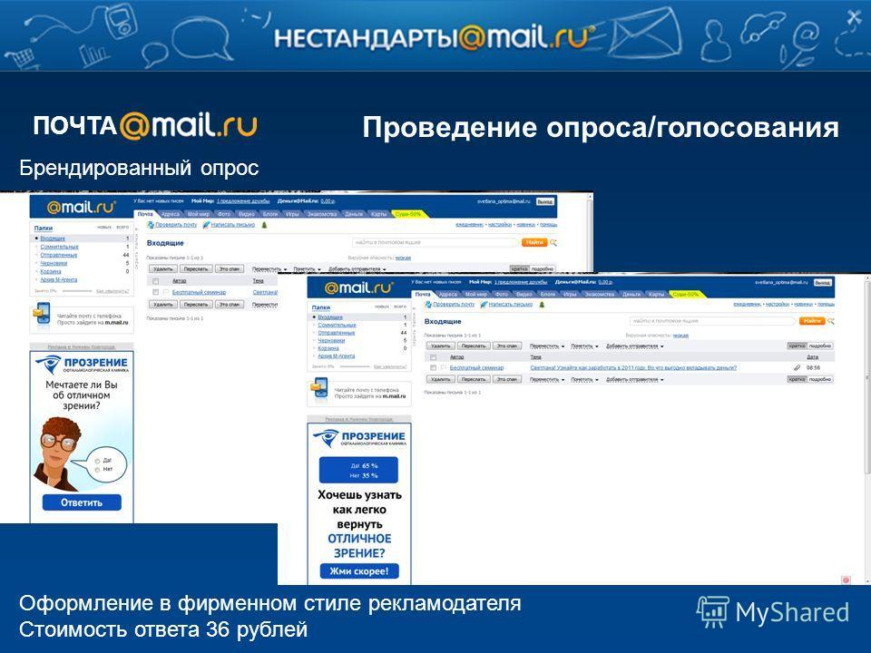 Проведение опроса/голосования ПОЧТА Брендированный опрос Оформление в фирменном стиле рекламодателя Стоимость ответа 36 рублей