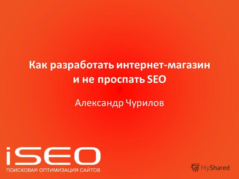 Как разработать интернет-магазин и не проспать SEO Александр Чурилов