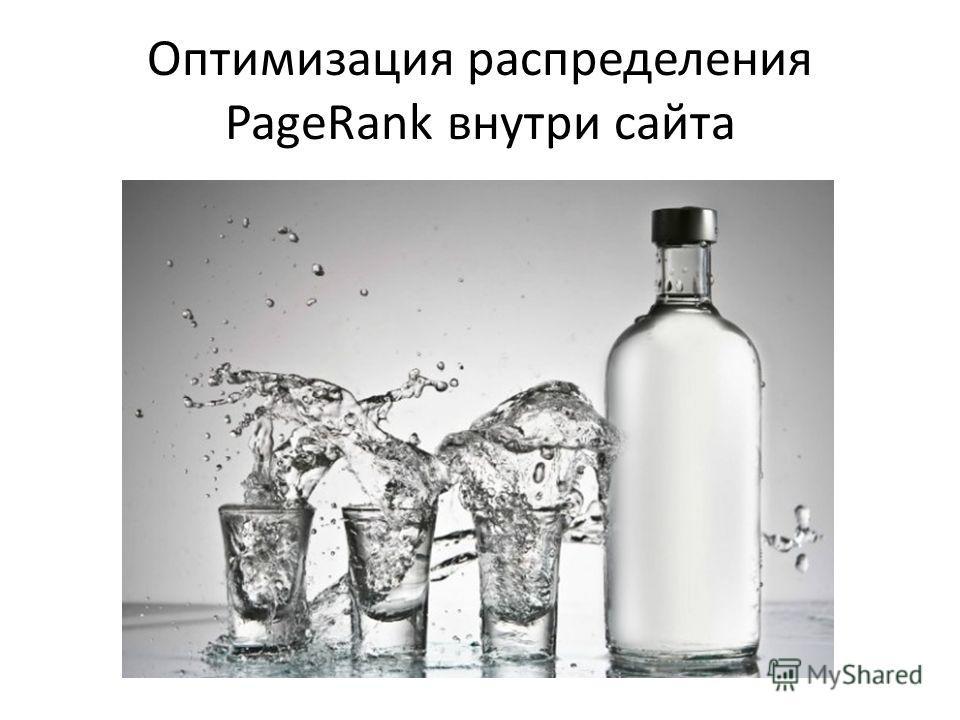 Оптимизация распределения PageRank внутри сайта