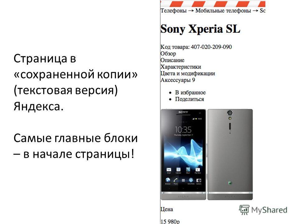 Страница в «сохраненной копии» (текстовая версия) Яндекса. Самые главные блоки – в начале страницы!