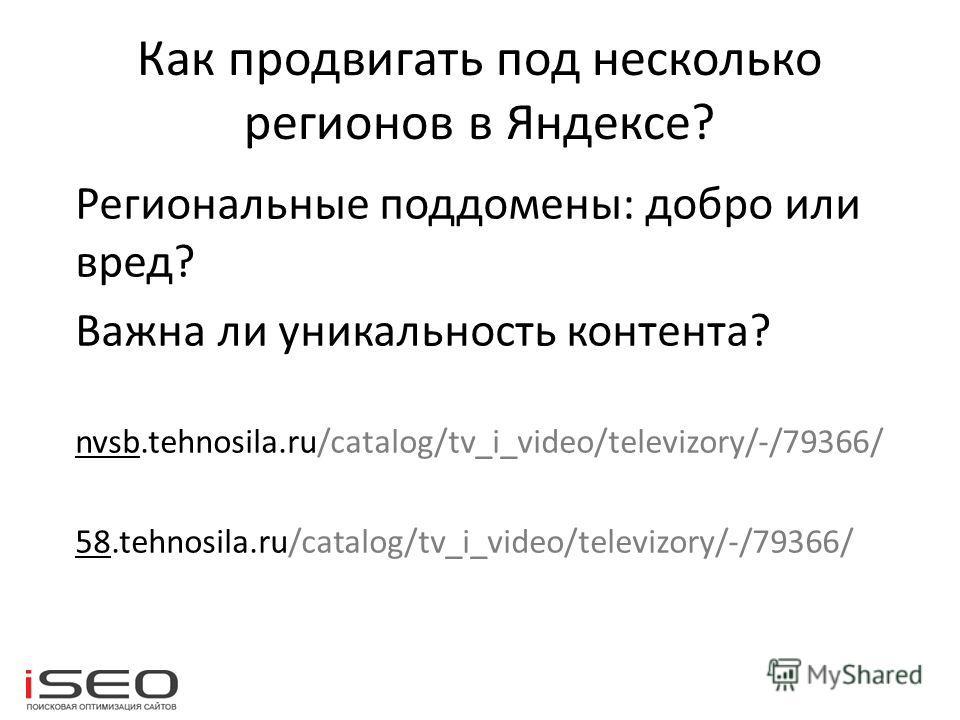 Как продвигать под несколько регионов в Яндексе? Региональные поддомены: добро или вред? Важна ли уникальность контента? nvsb.tehnosila.ru/catalog/tv_i_video/televizory/-/79366/ 58.tehnosila.ru/catalog/tv_i_video/televizory/-/79366/