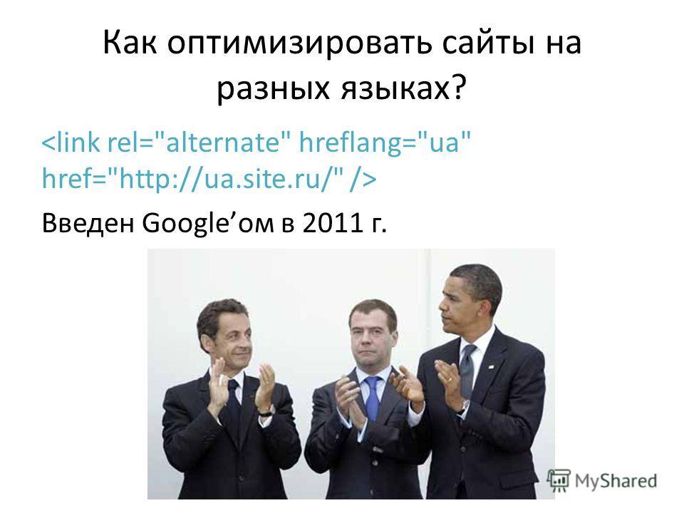 Как оптимизировать сайты на разных языках? Введен Googleом в 2011 г.