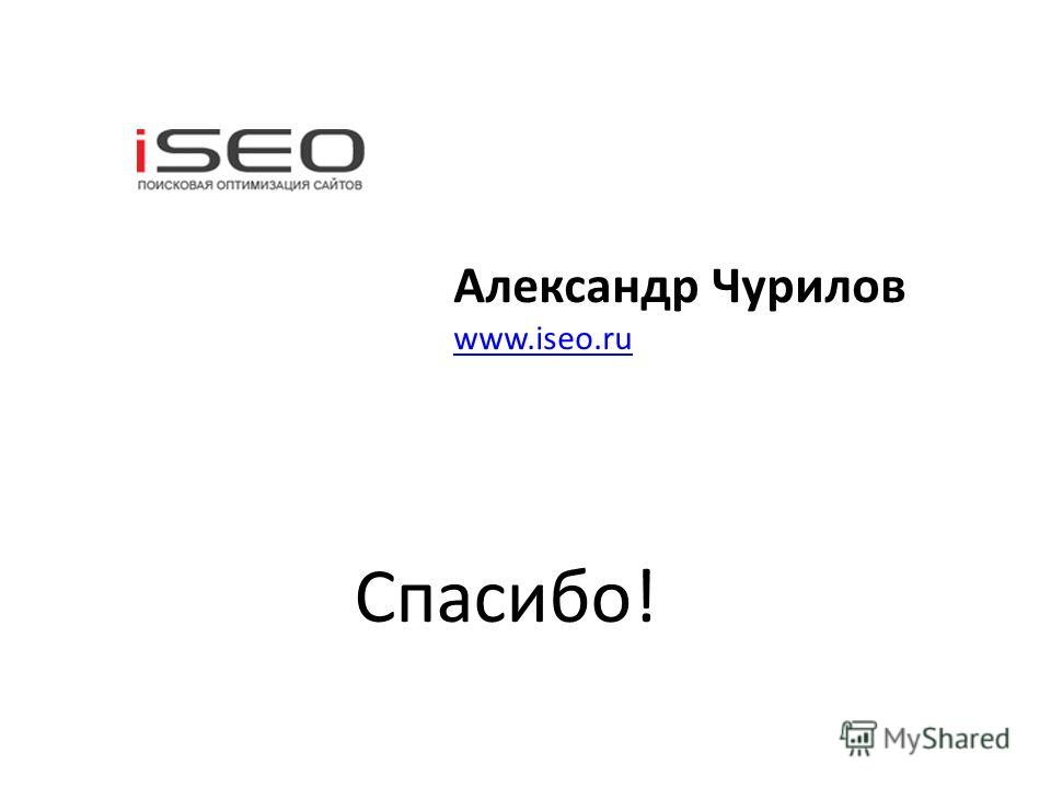 Александр Чурилов www.iseo.ru Спасибо!