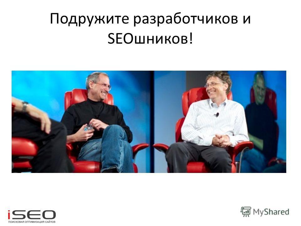 Подружите разработчиков и SEOшников!
