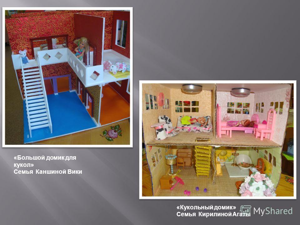«Большой домик для кукол» Семья Каншиной Вики «Кукольный домик» Семья Кирилиной Агаты