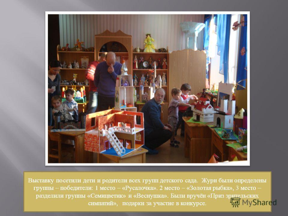 Выставку посетили дети и родители всех групп детского сада. Жури были определены группы – победители: 1 место – «Русалочка». 2 место – «Золотая рыбка», 3 место – разделили группы «Семицветик» и «Веснушка». Были вручён «Приз зрительских симпатий», под
