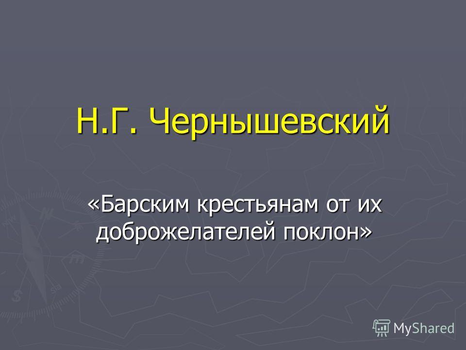 Н.Г. Чернышевский «Барским крестьянам от их доброжелателей поклон»
