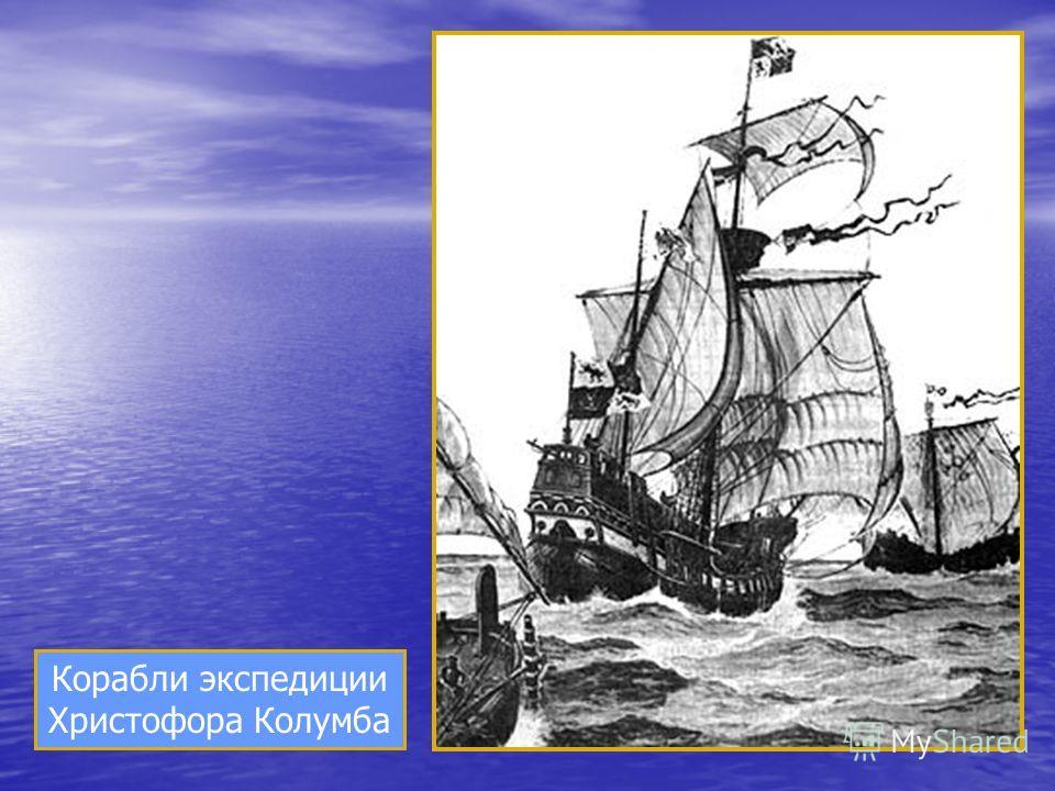 Корабли экспедиции Христофора Колумба