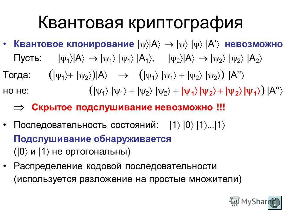 Квантовый компьютер Квантовый параллелизм ( |0 |1 |x Время счета t P(N) вместо t e N Квантовые алгоритмы (не для всех задач) –Разложение на простые множители (Шор 1994) = период периодической функции (цифровое разложение в ряд Фурье )