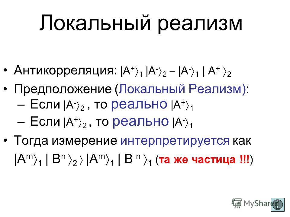 Эффект ЭПР Максимальное запутывание: | | | | = |z + 1 |z - 2 |z - 1 |z + 2 антикорреляция проекций спинов Корреляция проекций спинов на разные оси |A ± 1, |A ± 2, |B ± 1, |B ± 2, |C ± 1, |C ± 2 S=0 S=1/2 S z = 1/2 S z = -1/2 S = S z =0