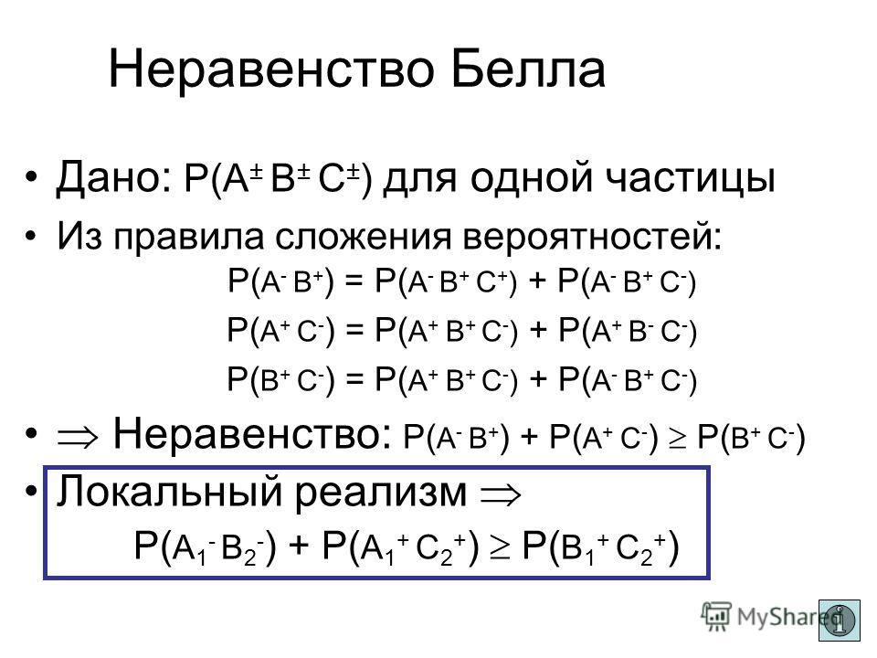 Локальный реализм Антикорреляция: |A + 1 |A - 2 |A - 1 | A + 2 Предположение (Локальный Реализм): – Если |A - 2, то реально |A + 1 – Если |A + 2, то реально |A - 1 Тогда измерение интерпретируется как |A m 1 | B n 2 |A m 1 | B -n 1 (та же частица !!!